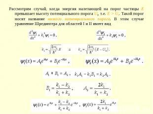 Рассмотрим случай, когда энергия налетающей на порог частицы E превышает высоту