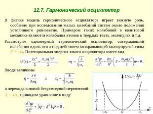 В физике модель гармонического осциллятора играет важную роль, особенно при иссл
