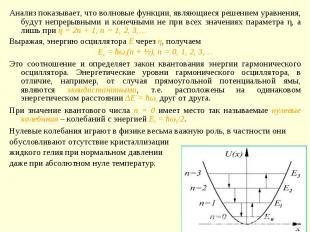 Анализ показывает, что волновые функции, являющиеся решением уравнения, будут не