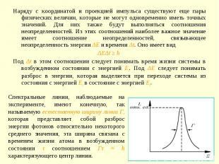 Наряду с координатой и проекцией импульса существуют еще пары физических величин