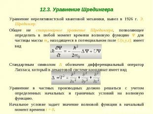 Уравнение нерелятивистской квантовой механики, вывел в 1926 г. Э. Шредингер.Обще