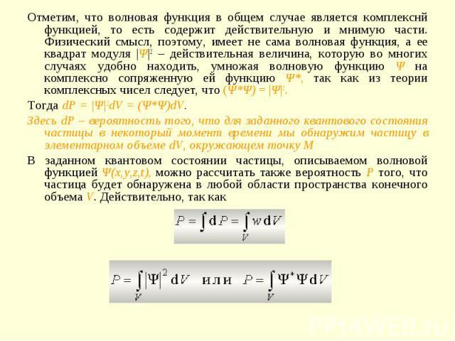 Отметим, что волновая функция в общем случае является комплекснй функцией, то есть содержит действительную и мнимую части. Физический смысл, поэтому, имеет не сама волновая функция, а ее квадрат модуля  Ψ 2 – действительная величина, которую во мног…