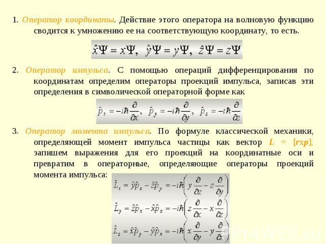 1. Оператор координаты. Действие этого оператора на волновую функцию сводится к умножению ее на соответствующую координату, то есть. 2. Оператор импульса. С помощью операций дифференцирования по координатам определим операторы проекций импульса, зап…