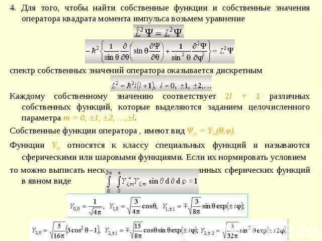 4. Для того, чтобы найти собственные функции и собственные значения оператора квадрата момента импульса возьмем уравнение спектр собственных значений оператора оказывается дискретнымКаждому собственному значению соответствует 2l + 1 различных собств…