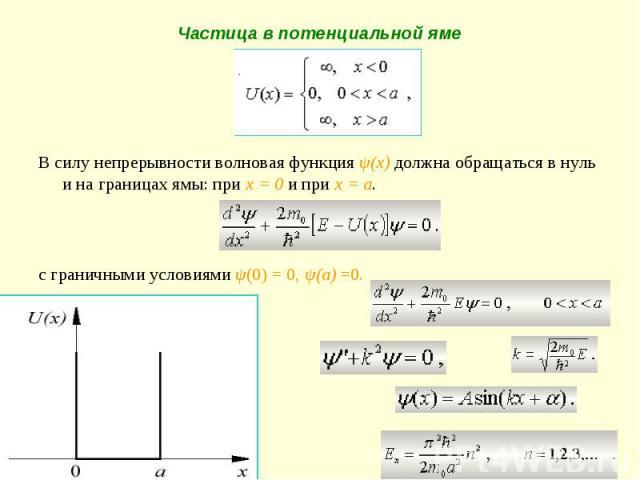 Частица в потенциальной яме В силу непрерывности волновая функция ψ(x) должна обращаться в нуль и на границах ямы: при x = 0 и при x = a. с граничными условиями ψ(0) = 0, ψ(a) =0.