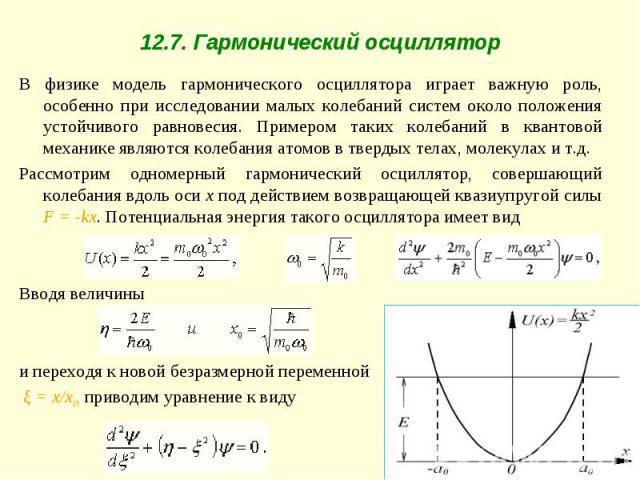 В физике модель гармонического осциллятора играет важную роль, особенно при исследовании малых колебаний систем около положения устойчивого равновесия. Примером таких колебаний в квантовой механике являются колебания атомов в твердых телах, молекула…
