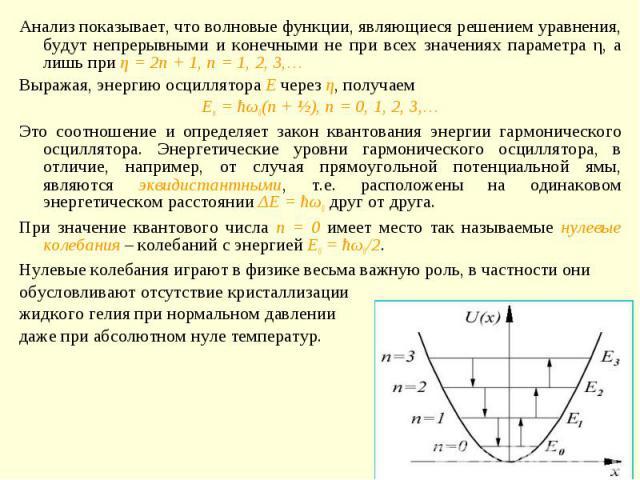 Анализ показывает, что волновые функции, являющиеся решением уравнения, будут непрерывными и конечными не при всех значениях параметра η, а лишь при η = 2n + 1, n = 1, 2, 3,…Выражая, энергию осциллятора E через η, получаем En = ћω0(n + ½), n = 0, 1,…