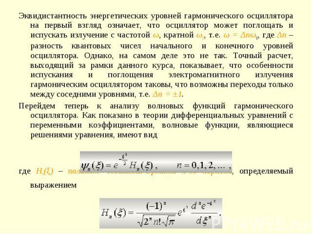 Эквидистантность энергетических уровней гармонического осциллятора на первый взгляд означает, что осциллятор может поглощать и испускать излучение с частотой ω, кратной ω0, т.е. ω = Δnω0, где Δn – разность квантовых чисел начального и конечного уров…