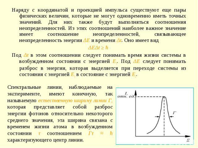 Наряду с координатой и проекцией импульса существуют еще пары физических величин, которые не могут одновременно иметь точных значений. Для них также будут выполняться соотношения неопределенностей. Из этих соотношений наиболее важное значение имеет …