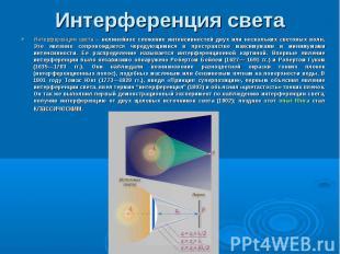 Интерференция света – нелинейное сложение интенсивностей двух или нескольких све