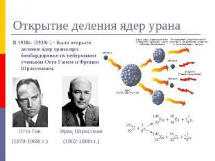 Открытие деления ядер урана В 1938г. (1939г.) - было открыто деление ядер урана
