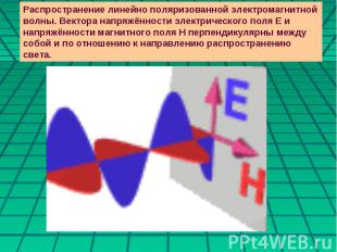 .Распространение линейно поляризованной электромагнитной волны. Вектора напряжён