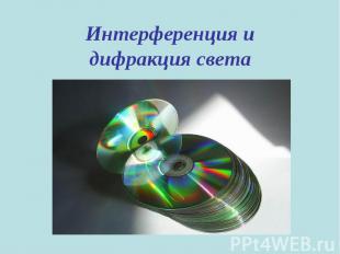 Интерференция идифракция света