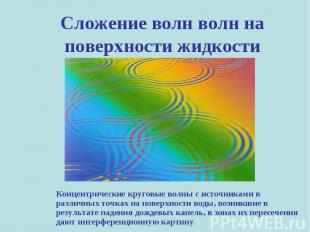 Сложение волн волн на поверхности жидкости Концентрические круговые волны с исто