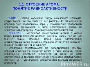 1.1. Строение атома. Понятие радиоактивности АТОМ – самая маленькая часть химиче