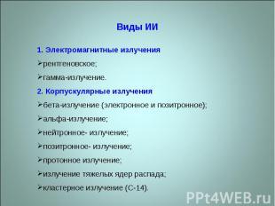Виды ИИ1. Электромагнитные излучениярентгеновское;гамма-излучение.2. Корпускуляр