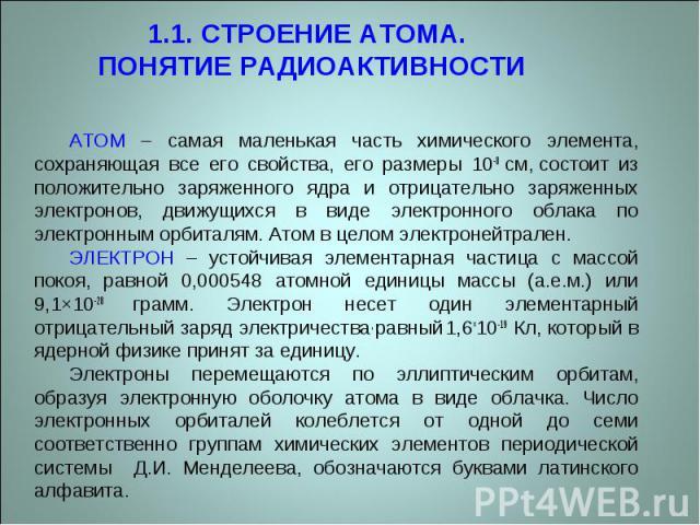 1.1. Строение атома. Понятие радиоактивности АТОМ – самая маленькая часть химического элемента, сохраняющая все его свойства, его размеры 10-8 см, состоит из положительно заряженного ядра и отрицательно заряженных электронов, движущихся в виде элект…