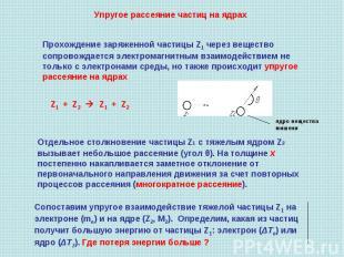 Упругое рассеяние частиц на ядрах Прохождение заряженной частицы Z1 через вещест