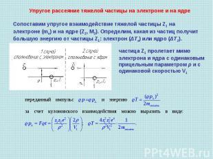 Упругое рассеяние тяжелой частицы на электроне и на ядре Сопоставим упругое взаи