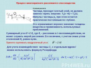 Процесс многократного рассеяния в слое вещества Частица, проходя толстый слой, н