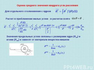 Оценка среднего значения квадрата угла рассеяния Для отдельного столкновения с я
