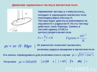Движение заряженных частиц в магнитном поле Заряженная частица q с импульсом р1,