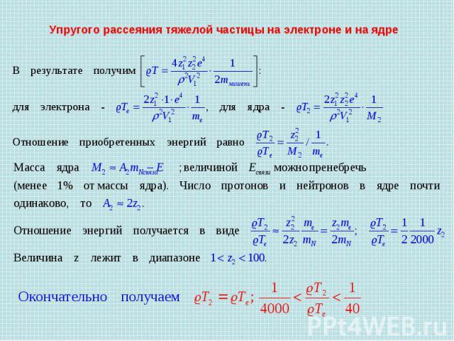 Упругого рассеяния тяжелой частицы на электроне и на ядре