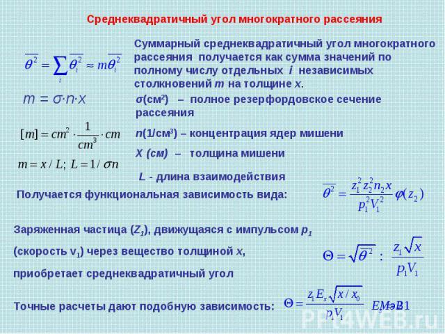 Среднеквадратичный угол многократного рассеяния Суммарный среднеквадратичный угол многократного рассеяния получается как сумма значений по полному числу отдельных i независимых столкновений m на толщине х. σ(см2) – полное резерфордовское сечение рас…