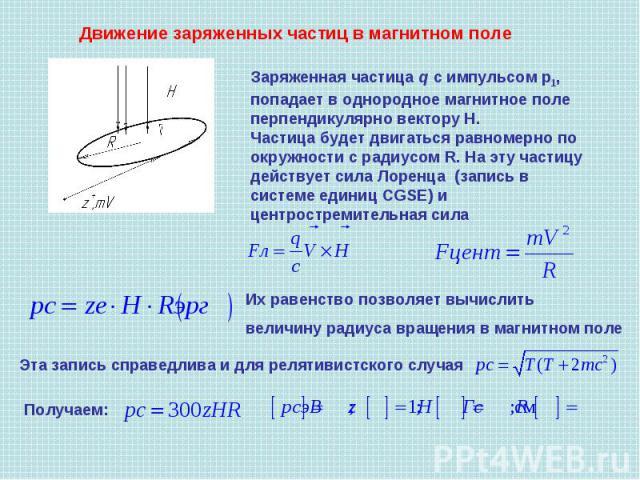 Движение заряженных частиц в магнитном поле Заряженная частица q с импульсом р1, попадает в однородное магнитное поле перпендикулярно вектору Н. Частица будет двигаться равномерно по окружности с радиусом R. На эту частицу действует сила Лоренца (за…