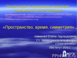 Презентация по дисциплине концепции современного естествознания Для специальност