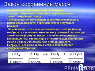 Закон сохранения массыЧастным случаем общегозакона природы –законасохранени