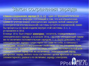 «Закон сохранения заряда (З. с. з.) - один из фундаментальных строгих законов пр