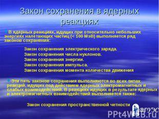 Закон сохранения в ядерных реакциях В ядерных реакциях, идущих при относительно