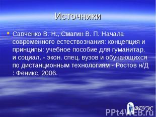 Савченко В. Н., Смагин В. П. Начала современного естествознания: концепция и при