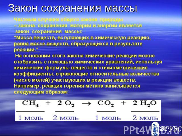 """Закон сохранения массыЧастным случаем общегозакона природы –законасохранения материи и энергии является законсохранения массы:""""Масса веществ, вступающих в химическую реакцию, равна массе веществ, образующихся в результате реакции."""" На осно…"""