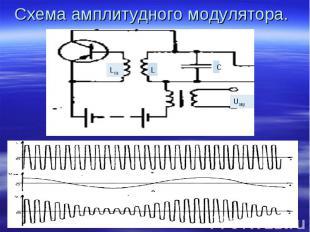Схема амплитудного модулятора.