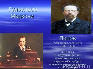 Гульельмо Маркони ПоповАлександр Степанович(1859-1906)7мая 1895гна заседании Рус