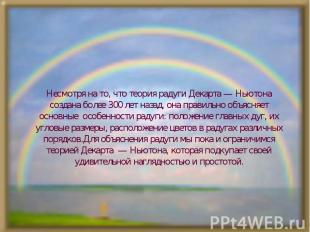 Несмотря на то, что теория радуги Декарта — Ньютона создана более 300 лет назад,