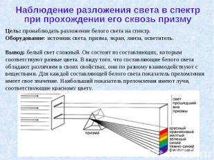 Наблюдение разложения света в спектр при прохождении его сквозь призму Цель: про