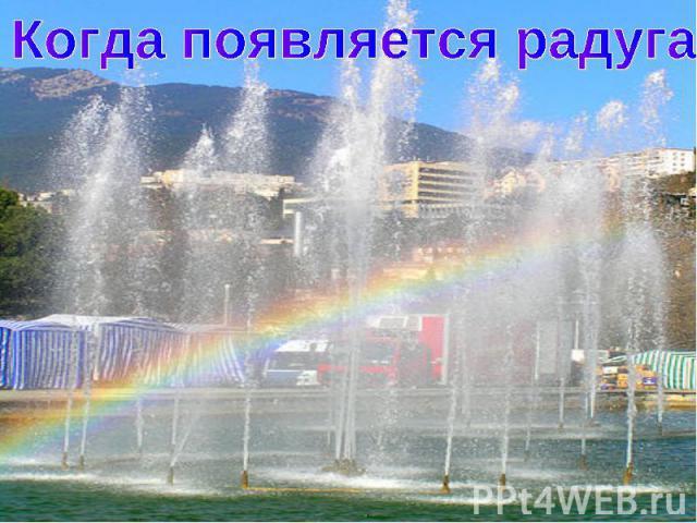 Когда появляется радуга