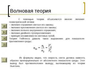 Волновая теория С помощью теории объясняются многие явления геометрической оптик