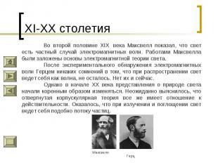 XI-XX столетия Во второй половине XIX века Максвелл показал, что свет есть част