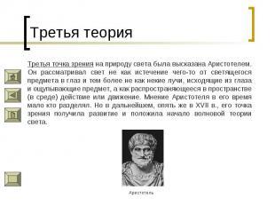 Третья теория Третья точка зрения на природу света была высказана Аристотелем. О