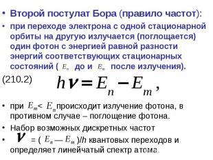 Второй постулат Бора (правило частот): при переходе электрона с одной стационарн