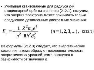 Учитывая квантованные для радиуса n-й стационарной орбиты значения (212.1), полу