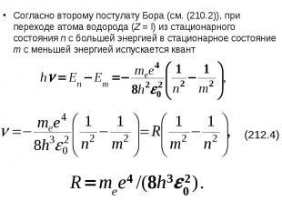 Согласно второму постулату Бора (см. (210.2)), при переходе атома водорода (Z =