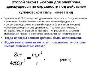 Второй закон Ньютона для электрона, движущегося по окружности под действием куло