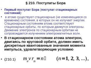 Первый постулат Бора (постулат стационарных состояний): в атоме существуют стаци