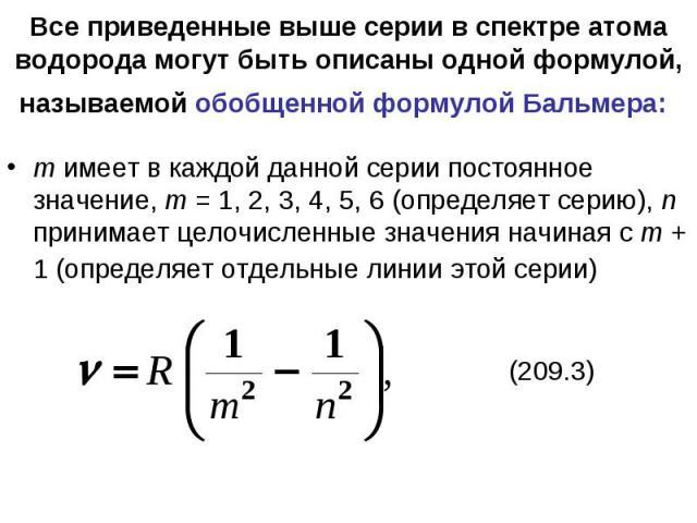 Все приведенные выше серии в спектре атома водорода могут быть описаны одной формулой, называемой обобщенной формулой Бальмера: m имеет в каждой данной серии постоянное значение, m = 1, 2, 3, 4, 5, 6 (определяет серию), n принимает целочисленные зна…