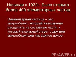 Начиная с 1932г. Было открыто более 400 элементарных частиц Элементарная частица
